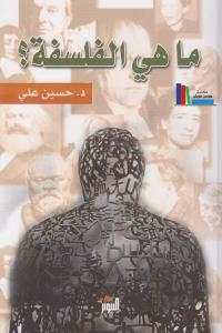 c5e8d 1150 - تحميل كتاب ما هي الفلسفة؟ pdf لـ د. حسين علي
