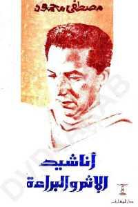 c686e 909 - تحميل كتاب أناشيد الإثم والبراءة pdf لـ مصطفى محمود