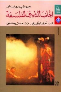 c6882 ed49322c f6e5 4e76 8c11 301677c12822 - تحميل كتاب الجانب الديني للفلسفة pdf لـ جوزايا رويش
