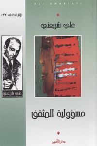 c8425 1134 - تحميل كتاب مسؤولية المثقف pdf لـ علي شريعتي