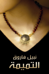 ccf37 3e587646 3845 45f2 b1fd a354465826e2 - تحميل كتاب التميمة - رواية pdf لـ نبيل فاروق