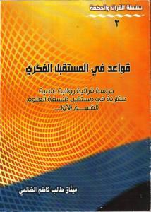 cf93d 12659814 967343190011136 468516923 n - تحميل كتاب قواعد في المستقبل الفكري - دراسة قرآنية روائية علمية مقارنة في مستقبل فلسفة العلوم - القسم الأول pdf لـ ميثاق طالب كاظم الظالمي