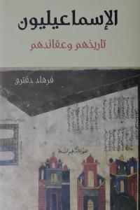 d41d1 1485 - تحميل كتاب الإسماعيليون - تاريخهم وعقائدهم pdf لـ فرهاد دفتري