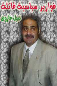 d4fe0 989 - تحميل كتاب فوازير سياسية قاتلة pdf لـ نبيل فاروق
