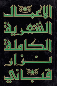 d5fc4 1041 - تحميل كتاب الأعمال الشعرية الكاملة ( الجزء الأول ) pdf لـ نزار قباني