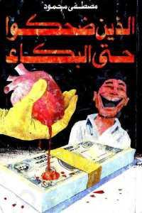 d6a19 893 - تحميل كتاب الذين ضحكوا حتى البكاء pdf لـ مصطفى محمود