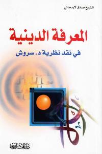 d7735 1529 - تحميل كتاب المعرفة الدينية في نقد نظرية د.سروش pdf لـ صادق لاريجاني