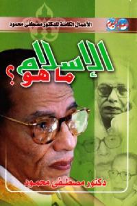 d8246 3891b3fa 378d 422b a45d 4698f24f205e - تحميل كتاب الإسلام ما هو ؟ pdf لـ مصطفى محمود