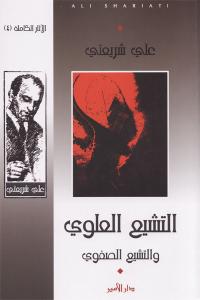 db137 1127 - تحميل كتاب التشيع العلوي والتشيع الصفوي pdf لـ علي شريعتي