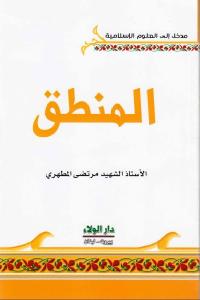 dbf4e 1530 - تحميل كتاب المنطق pdf لـ مرتضى المطهري