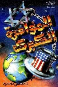 dd528 907 - تحميل كتاب المؤامرة الكبرى pdf لـ د . مصطفى محمود