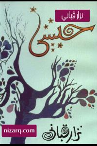 dfc28 1390 - تحميل كتاب حبيبتي - شعر pdf لـ نزار قباني
