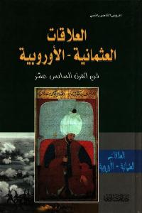 e00c2 1196 - تحميل كتاب العلاقات العثمانية -الأوروبية في القرن السادس عشر pdf لـ إدريس الناصر رائسي