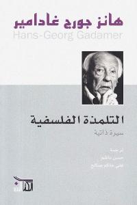 e0bec 1183 - تحميل كتاب التلمذة الفلسفية - سيرة ذاتية pdf لـ هانز جورج غادامير