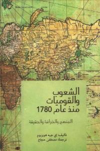 e4a5f cvypaaou4aacmxy - تحميل كتاب الشعوب والقوميات منذ عام 1780 - المنهج والخرافة والحقيقة pdf لـ إي جيه هوبزبوم