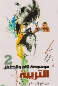 e8ce1 1495 - تحميل موسوعة الأم والطفل .. التربية من عام إلى عشرين عاما pdf لـ سارا تشانارد كليف