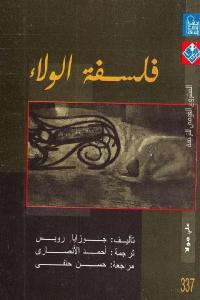 ea299 1138 - تحميل كتاب فلسفة الولاء pdf لـ جوزايا رويس
