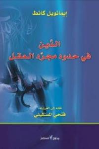 eb065 1190 - تحميل كتاب الدين في حدود مجرد العقل pdf لـ إيمانويل كانط