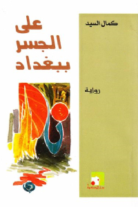 ebd76 1547 - تحميل كتاب على الجسر ببغداد - رواية pdf لـ كمال السيد