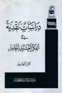 ec9fc 1542 - تحميل كتاب دراسات نقدية في الفكر العربي المعاصر pdf لـ كامل الهاشمي