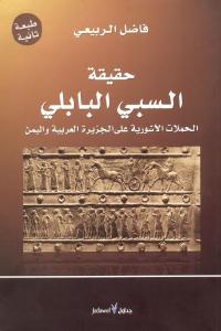 f10cf 1490 - تحميل كتاب حقيقة السبي البابلي - الحملات الآشورية على الجزيرة العربية واليمن pdf لـ فاضل الربيعي