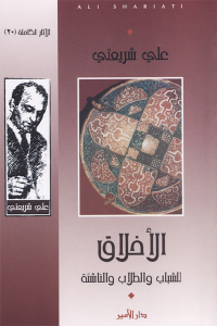 f1387 1124 - تحميل كتاب الأخلاق للشباب والطلاب والناشئة pdf لـ علي شريعتي