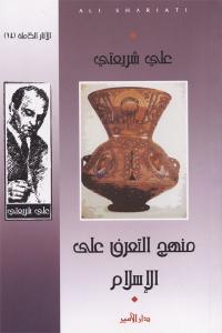 f243f 1117 - نحميل كتاب منهج التعرف على الإسلام pdf لـ علي شريعتي