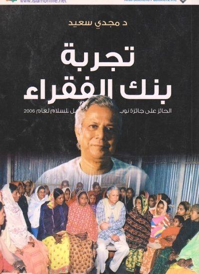 f38bf trjabnkpoormjdicvr 400x550 - تحميل كتاب تجربة بنك الفقراء pdf لـ د. مجدي سعيد
