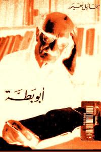 f59c4 956 - تحميل كتاب أبوبطة pdf لـ ميخائيل نعيمة