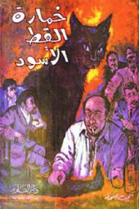 f5a2a bd90667f 5884 4f3b ae40 b43f4828c970 - تحميل كتاب خمارة القط الأسود - رواية pdf لـ نجيب محفوظ