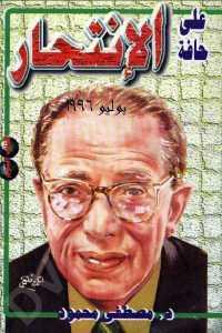 fae67 889 - تحميل كتاب على حافة الإنتحار pdf لـ د. مصطفى محمود