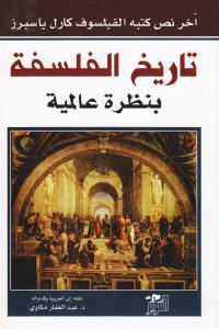 fc1a6 1488 - تحميل كتاب تاريخ الفلسفة بنظرة عالمية pdf لـ كارل ياسبرز