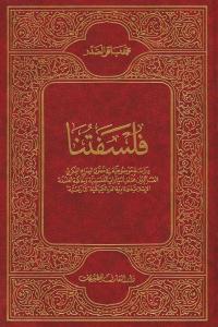 fc71a 1551 - تحميل كتاب فلسفتنا pdf لـ محمد باقر الصدر