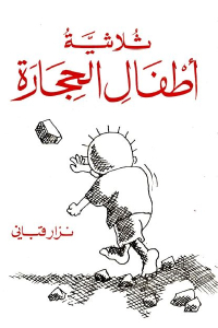 fe3be 1042 - تحميل كتاب ثلاثية أطفال الحجارة - شعر pdf لـ نزار قباني
