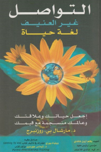 01193 1606 - تحميل كتاب التواصل غير العنيف لغة الحياة pdf لـ د.مارشال بي .روزنبرج