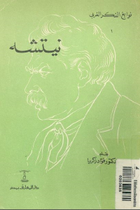 05ea8 1629 - تحميل كتاب نيتشه pdf لـ الدكتور فؤاد زكريا