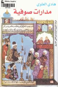 077c4 13627272 - تحميل كتاب مدارات صوفية pdf لـ هادي العلوي