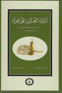 0b54b 1737 - تحميل كتاب الدولة العثمانية المجهولة pdf لـ د.أحمد آق كوندز ود.سعيد أوزتورك