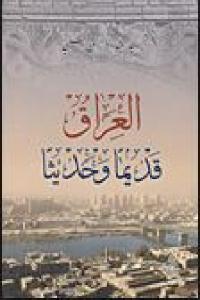 0c793 3db914c9 dae6 48a9 9da7 4d32e0e85d3e - تحميل كتاب العراق قديما وحديثا pdf لـ عبد الرزاق الحسني