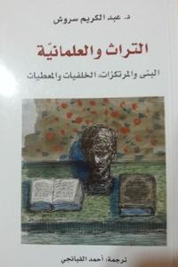 13509 1714 - تحميل كتاب التراث والعلمانية - البنى والمرتكزات، الخلفيات والمعطيات pdf لـ د.عبد الكريم سروش