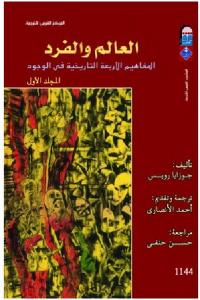 157bb 11b45186 cbff 4387 a11c 9b494fc18400 - تحميل كتاب العالم والفرد - المفاهيم الأربعة التاريخية في الوجود ( المجلد الأول ) pdf لـ جوزايا رويس