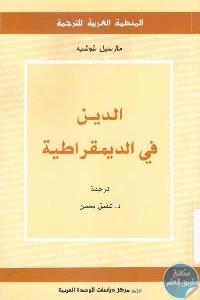 1707 - تحميل كتاب الدين في الديمقراطية pdf لـ مارسيل غوشية