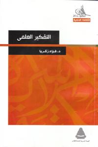 1848d 54c7cf00 3def 469a b5ee 635b09870cf3 - تحميل كتاب التفكير العلمي pdf لـ د.فؤاد زكريا