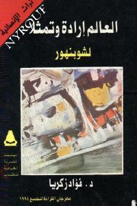 19885 1753 - تحميل كتاب العالم إرادة وتمثلا لشوبنهاور pdf لـ د.فؤاد زكريا