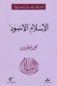 19fe6 1702 - تحميل كتاب الإسلام الأسود جنوب الصحراء الكبرى pdf لـ محمد شقرون