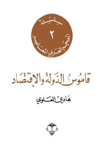 1d80d 1226 - تحميل كتاب قاموس الدولة والإقتصاد pdf لـ هادي العلوي