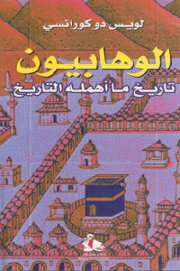 1e802 1798 - تحميل كتاب الوهابيون تاريخ ما أهمله التاريخ pdf لـ لويس دو كورانسي