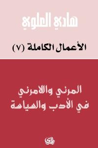 1facd 1223 - تحميل كتاب المرئي واللامرئي في الأدب والسياسة pdf لـ هادي العلوي