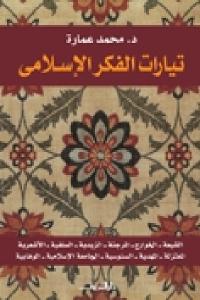 1ff24 3e2ef948 2d1f 460e adbf a3a6bafcc6f6 - تحميل كتاب تيارات الفكر الإسلامي pdf لـ د. محمد عمارة
