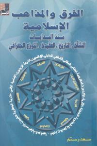 20541 1762 - تحميل كتاب الفرق والمذاهب الإسلامية منذ البدايات pdf لـ سعد رستم